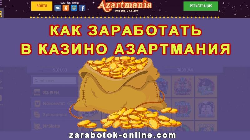 Как заработать в казино Азартмания