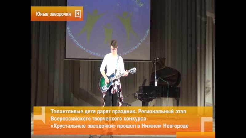 Региональный этап конкурса Хрустальные звездочки прошел в Нижнем Новгороде