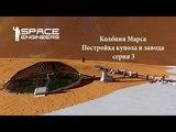 Space Engineers Постройка купола и завода серия 3