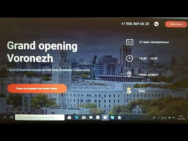 Видео инструкция как купить билет » Freewka.com - Смотреть онлайн в хорощем качестве