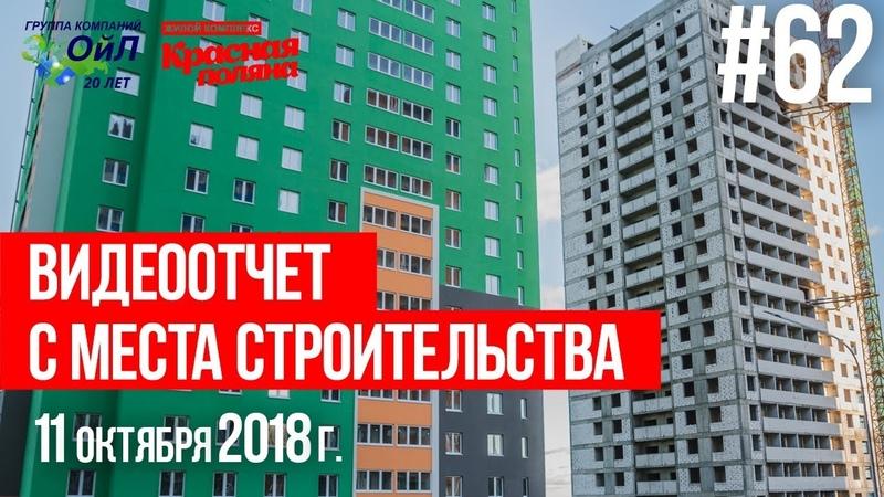 Видеоотчет с места строительства жилого комплекса Красная поляна от 11.10.2018 г.