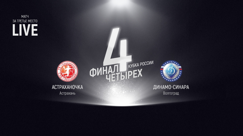 Астраханочка vs Динамо-Синара | Матч за 3-е место Кубка России
