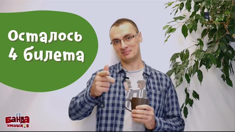Бизнес практикум для подростков от создателя Банды умников Сергея Пархоменко смотреть онлайн без регистрации
