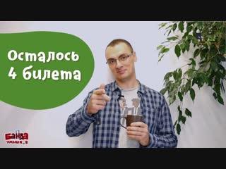 Бизнес-практикум для подростков от создателя Банды умников — Сергея Пархоменко