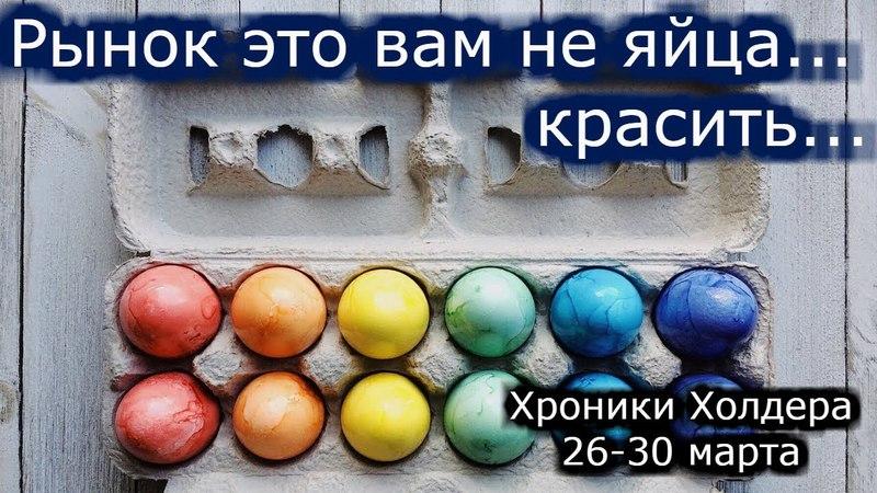 Воскресный выпуск Хроники Холдера за 26 - 30 марта! Видео дайджест трейдеров ТСТ