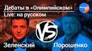 Зеленский против Порошенко дебаты в Олимпийском на русском