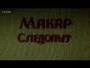 Vlc pesnia pesnja 2018 09 30 23 Film made in Soviet Union USSR HD 4 Makar Sledopyt texf scscscrp