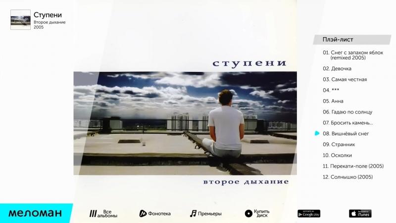 Ступени - Второе дыхание (Альбом 2005 г)