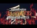 Армянский майдан закончился Все только начинается! Анна Сочина