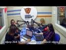 Киран Коннолли в программе Понаехали радио Комсомольская правда