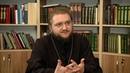 Нестрашное богословие Александр ФИЛОНЕНКО Москва Харьков Встреча третья