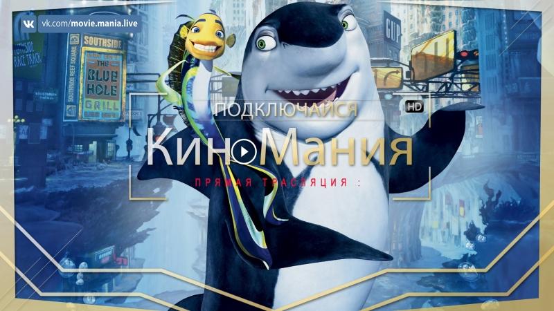🔴Кино▶Мания HD Водная братва Жанр Мульти Пульти 2005