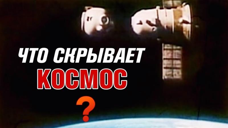 ЗАГАДКИ КОСМОСА Непознанный космос Документальные фильмы детективы HD