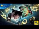 Бесплатные игры PlayStation Plus в мае!