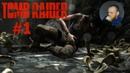 Tomb Raider   Прохождение Tomb Raider на Русском в 1080p HD   Part #1  [16+]