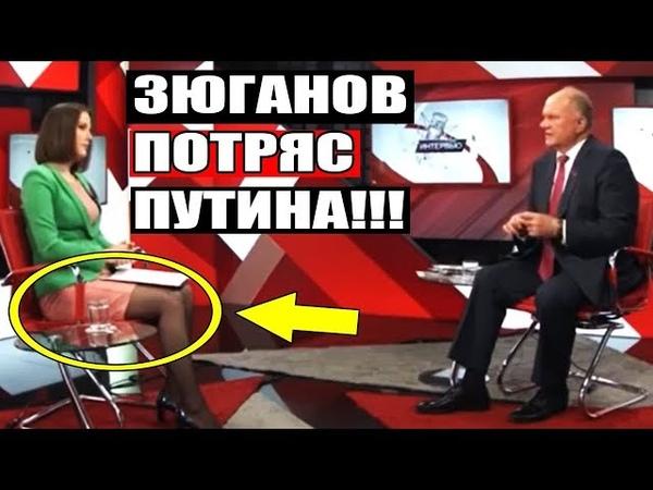 Зюганов потряс Путина и Русский мир! Уши должны слышать это 17.08.2018