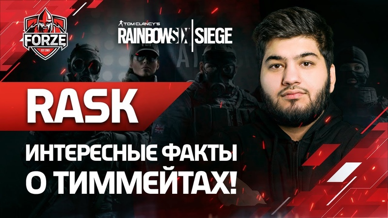 5 facts about forZe R6: Siege players from Rask! [ENG SUBS]