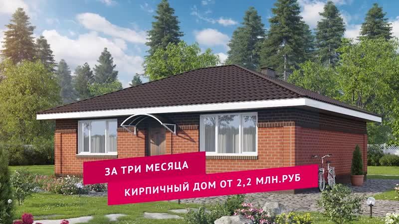 Дом из кирпича от компании ПОРАДОМ за 3 месяца и 2 2 миллиона рублей