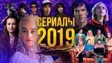 Лучшие и новые сериалы  2019 года!
