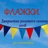 ФЛАЖКИ-2018