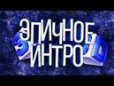 КАК СДЕЛАТЬ 3D INTRO В CINEMA 4D И AFTER EFFECTS