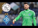 АЯКС - ДИНАМО КИЕВ Обзор матча (3-1) | Ajax vs Dynamo Kiev 3:1 HIGHLIGHTS & ALL GOALS