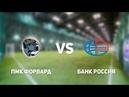 Чемпионат СПБ по футболу 6х6. ПМК Форвард — Банк Россия