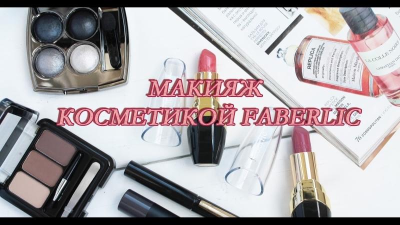 Макияж косметикой faberlic