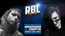 RBL: КОНДРАШОВ VS СОВЕРГОН (DROP THE MIC, LEAGUE1, RUSSIAN BATTLE LEAGUE)