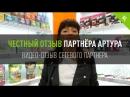 Отзыв партнёра - за 3 месяца до 50 тысяч рублей, это только начало