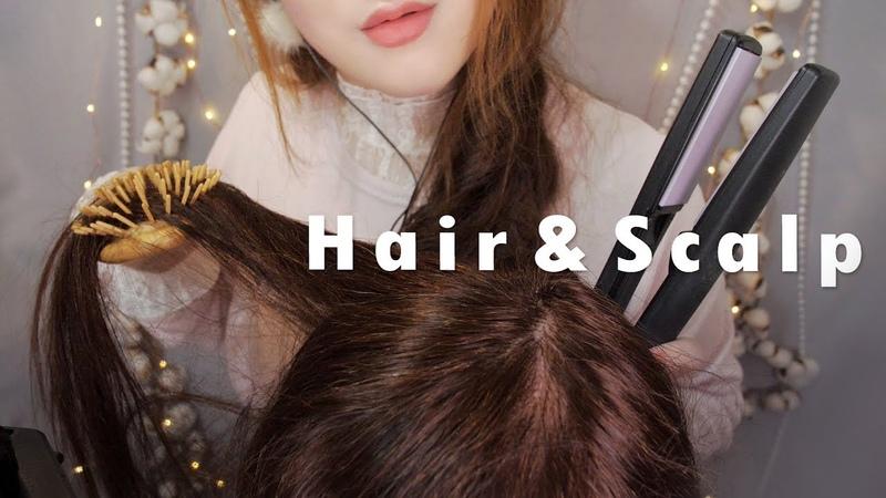 ASMR Hair Scalp (15 Scalp Massage, Long Hair Brushing, Straightener)