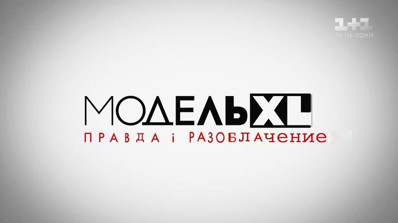 Модель XL. 2 сезон 3 випуск вся правда РАЗОБЛАЧЕНИЕ
