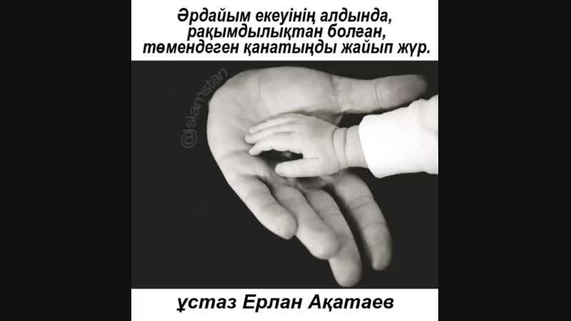 Ата-анаға жақсылық жасау. Ерлан Ақатаев