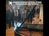«Подмосковные вечера» в Вене специально для Путина