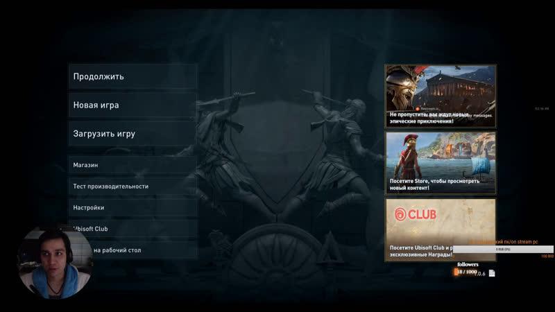Assassins Creed Odyssey прохождение 3