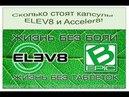 Сколько стоят капсулы ELEV8 и Acceler8