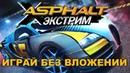 Аsphalt Хtreme Перспективная игра БЕЗ ВЛОЖЕНИЙ