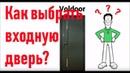 ДВЕРИ Как выбрать входную дверь Voldoor - двери с тремя магнитными уплотнителями WindDoors