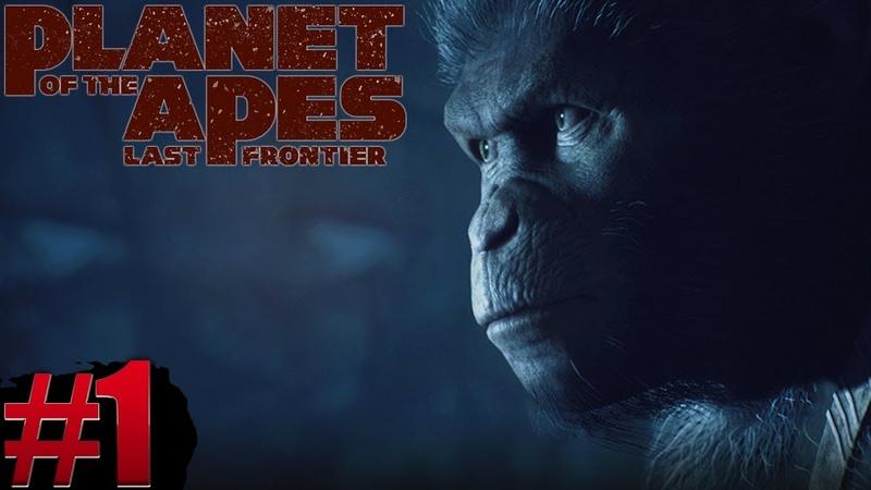 Planet of the Apes Last Frontier Прохождение на русском ► Серия 1 ► ПРОЛОГ » Freewka.com - Смотреть онлайн в хорощем качестве