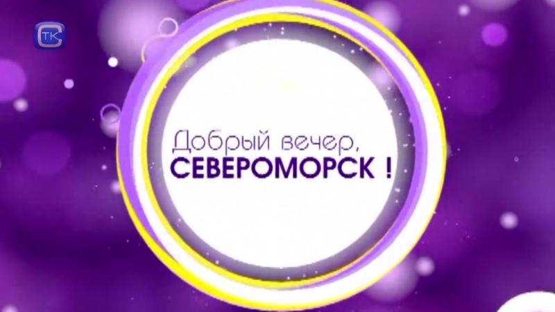 Добрый вечер, Североморск! от 25 мая