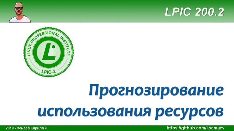 LPIC 200 2 Прогнозирование потребления ресурсов