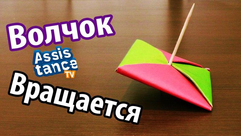 Волчок из бумаги Как сделать вращающийся ВОЛЧОК оригами