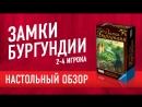 Настольная игра Замки Бургундии Как играть видеоправила мнение об игре