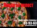 Еженедельный розыгрыш любой большой пиццы 27 05 2018