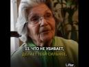 Советы от 90 летней женщины!