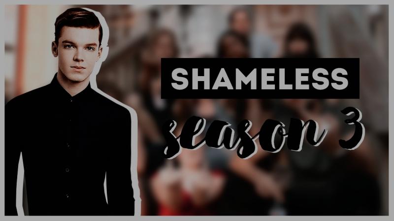 Бесстыжие (3 сезон) — Shameless (3 season)