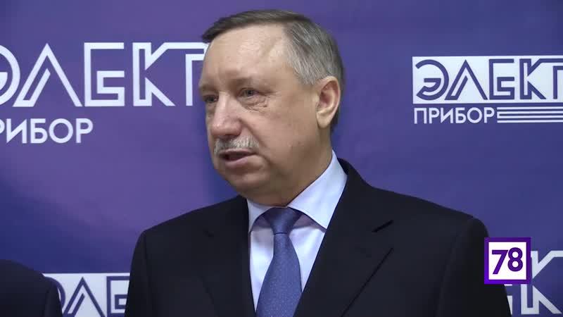 Александр Беглов о концерне «Электроприбор»