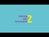 #13 РекордАйсЧеллендж2 (ФОК Олимп)