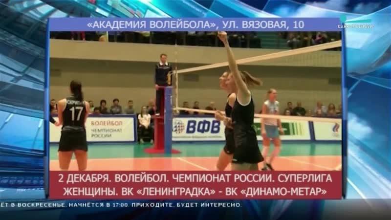 Анонс матча «Ленинградка» — «Динамо-Метар»