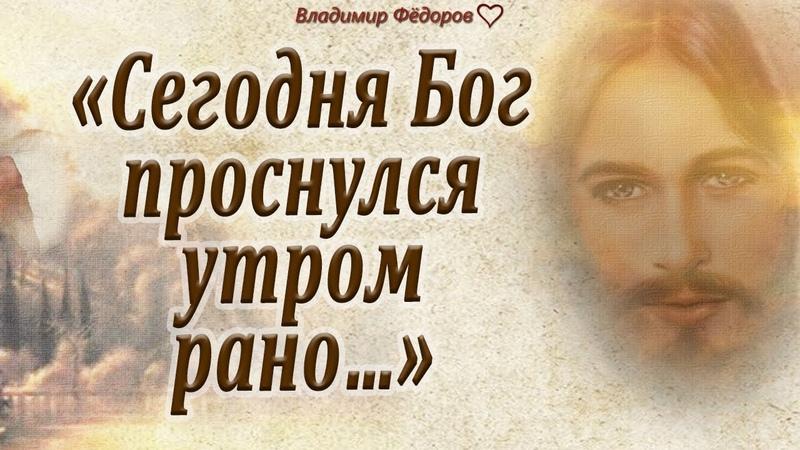 Сегодня Бог проснулся утром рано... (Ирина Самарина - Лабиринт)